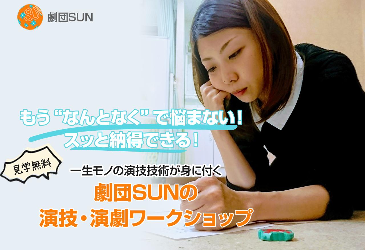 劇団SUN